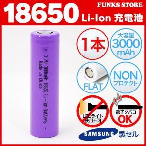 大容量 18650 Li-Ion リチウムイオン充電池 3.7V 3000mAh バッテリー プロテクト|funks-store