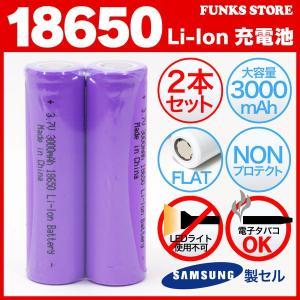 大容量 18650 Li-Ion リチウムイオン充電池 3.7V 3000mAh×2本セット バッテリー プロテクト funks-store