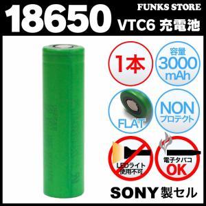 18650 sony リチウムイオン電池 バッテリー フラット VTC6 ハイドレイン 高ドレイン 大容量 充電池 3.7V 3000mAh 30A 電子タバコ 小型 ノンプロテクト funks-store