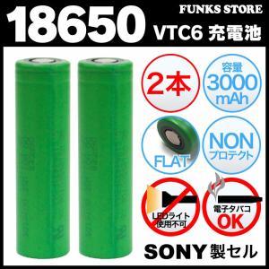 18650 sony リチウムイオン電池 バッテリー フラット VTC6 ハイドレイン 高ドレイン 大容量 充電池 3.7V 3000mAh 30A ×2セット 電子タバコ 小型 ノンプロテクト funks-store