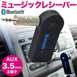 ミュージックレシーバー Bluetooth オーディオレシーバー トランスミッター カー ブルートゥース ハンズフリー ワイヤレス ステレオミニプラグ|funks-store