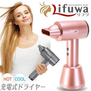 FUNKS Lifuwa 2019 最新 コードレス ドライヤー 充電式 温風 熱風 ワイヤレス ヘアセット 髪 乾かす 旅行 ポータブル 無線 冷風 おすすめ 静穏 リフワ funks-store