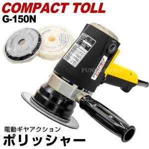 コンパクトツール COMPACT TOOL ポリッシャー G-150N 電動ギヤアクション 電動ポリッシャー|funks-store