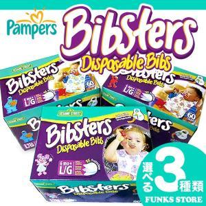Bibsters ビブスター よだれかけ セサミストリート 60枚 使い捨て 紙スタイ ペーパースタイ エプロン 離乳食 お出かけ