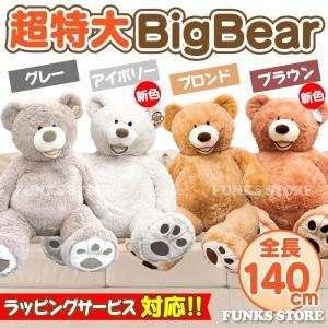 ギフトラッピング対応 ベージュ/ホワイト/ブラウン/アニマル/熊/HUGFUN SITTING BE...