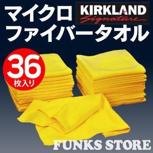 ウルトラプラッシュマイクロファイバータオル 36枚入 カークランドシグネチャー 雑巾 ぞうきん ウエス
