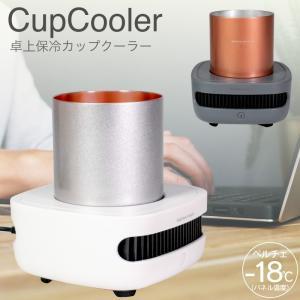 ドリンククーラー カップクーラー cupcooler ペルチェ 卓上 保冷 冷却 急冷 缶ビール 急速 冷蔵 冷やす