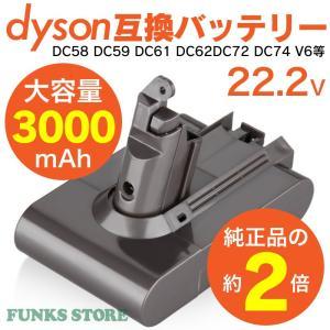 ダイソン用 互換バッテリー 大容量 3000mAh 22.2V 21.6V 充電池 充電器 掃除機 Dyson用 DC58 DC59 DC61 DC62 DC72 DC74 V6シリーズ等対応