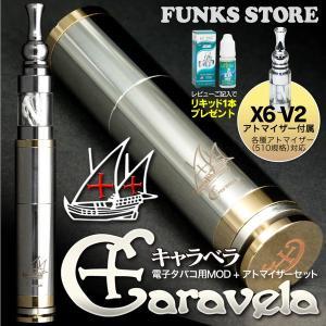 電子タバコ キャラベラ Caravela MOD メカニカル モッド funks-store