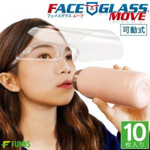 フェイスシールド 眼鏡型 可動式 10枚セット フェイスグラスムーブ 正規品 メガネタイプ 10セット 目立たない 飲食可能 クリア ガード マスク 高品質 透明 funks-store