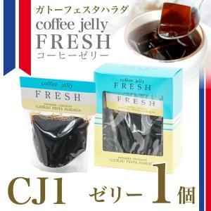 ギフト スイーツ ハラダ ゼリー CJ1 珈琲ゼリー コーヒ...