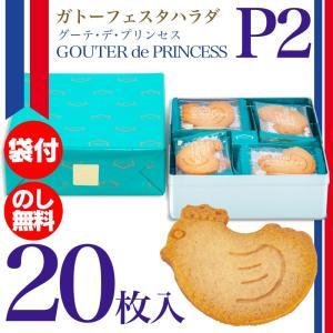 ガトーフェスタハラダ サブレー グーテ・デ・プリンセス P2 20枚 小缶 詰め合わせ ラスク お歳暮 お菓子 ギフト