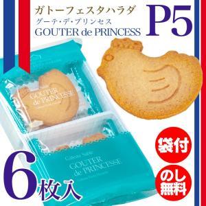 ガトーフェスタハラダ サブレー グーテ・デ・プリンセス P5 6枚 簡易袋 詰め合わせ ラスク お歳暮 お菓子 ギフト