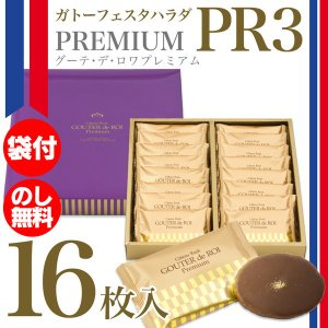 ガトーフェスタハラダ ラスク チョコレート チョコ グーテ・デ・ロワ プレミアム PR3 ミルクチョコレート 16枚 化粧大箱 ホワイトデー お菓子 ギフト