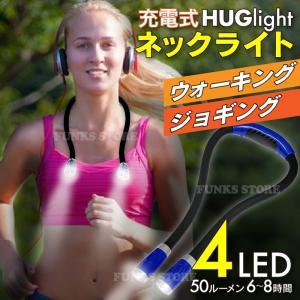 HUGlight 充電式 ウォーキング ライト 夜間 首掛け式 ネックライト LED 角度調整可能 生活防水 調光機能 ハグライト フレキシブルledライト 曲がるライト