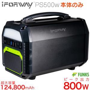 iForway PS300(ソーラーパネル別売) 超大容量500Wh 蓄電式電源 超大容量124,8...