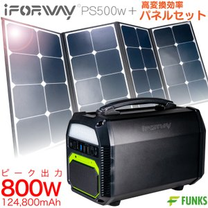 iForway PS300 + 専用ソーラーパネルセット ソーラーパネル付 超大容量500Wh 蓄電...
