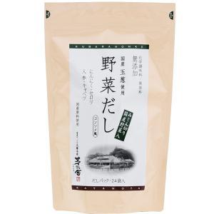 茅乃舎 野菜だし 8g×24袋 かやのやだし 出汁 国産原料...