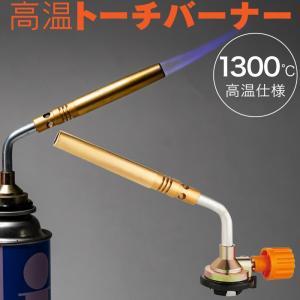 高温 トーチバーナー 1300℃高温仕様  真鍮スリムヘッド1300℃高温耐久仕様  高温注意 点火...