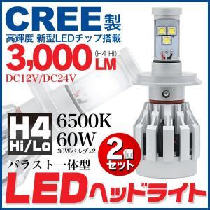 CREE LED ヘッドライト バルブ H4 hi lo 3000ルーメン 2個セット ヘッドランプ XM-L2 3灯搭載 12v 24v 6500K|funks-store