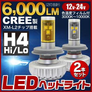 LED ヘッドライト バルブ H4 hi/lo 6000ルーメン(左右) 2本セット CREE XM-L2 DC12V-24V バラスト一体型 車検対応 色温度フィルム付 3000K-10000K|funks-store