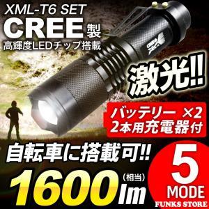 CREE LEDライト XM-L T6 XML-T6 懐中電灯 自転車用 LED 強力 ハンディ 軍用 1600ルーメン 5モード ズーム 18650充電池 充電式 最強クラス 生活防水