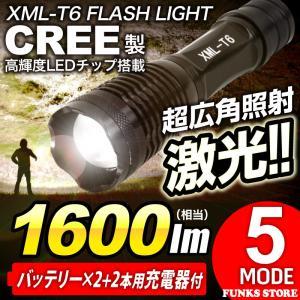 CREE LEDライト XM-L T6 XML-T6 超広角 ワイド 懐中電灯 LED 強力 ハンディ 軍用 1600ルーメン 5モード ズーム 18650充電池 充電式 最強クラス 生活防水