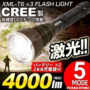 CREE LEDライト XM-L T6 XML-T6 懐中電灯 LED 3灯 強力 ハンディ 軍用 4000ルーメン 5モード 18650充電池 ×2本 充電式 最強クラス 生活防水
