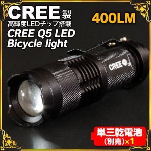 CREE LEDライト Q5 懐中電灯 LED 強力 ハンディ 軍用 400ルーメン 3モード 単三乾電池 最強クラス 生活防水|funks-store