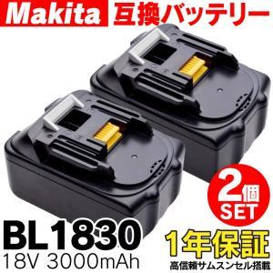 BL1830 マキタ makita 互換 バッテリー 充電池 2個セット 18V 3.0Ah 3000mAh Li-ion リチウムイオン 新品 サムスン製セル