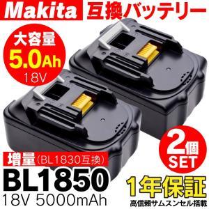 BL1830 マキタ makita 互換 バッテリー 充電池 2個セット 18V 5.0Ah 5000mAh Li-ion リチウムイオン 新品 サムスン製セル
