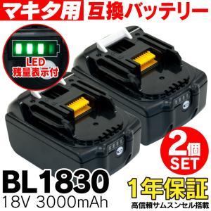 BL1830 マキタ用 makita用 互換 バッテリー 充電池 LED残量表示付 2個セット 18V 3.0Ah 3000mAh Li-ion リチウムイオン 新品 サムスン製セル