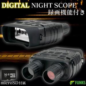 ナイトビジョン双眼鏡 録画機能付き ビデオカメラ 録画 デジタル赤外線ナイトビジョンスコープ ナイトスコープ 双眼鏡 デジタル双眼鏡 ナイトビジョン funks-store