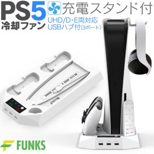 PS5 冷却ファン 冷却スタンド スタンド ファン クーリングファン 縦置き 縦置きスタンド 充電スタンド コントローラー2台充電 funks-store