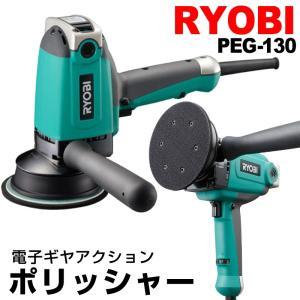 リョービ RYOBI ポリッシャー PEG-130 電子ギヤアクション 変速ダイアル付 電動ポリッシャー|funks-store