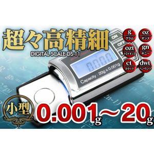 高精細 電子スケール デジタルスケール 0.001g〜20g 0.001g単位 量り 計量 デジタルはかり|funks-store