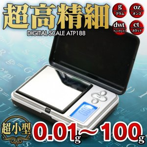 高精細 電子スケール デジタルスケール 0.01g〜100g 0.01g単位 量り キッチンスケール 計量 ポケット デジタルはかり|funks-store