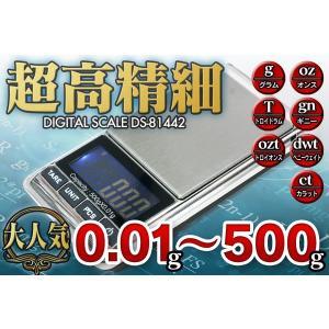 高精細 電子スケール デジタルスケール 0.01g〜500g 0.01g単位 量り キッチンスケール 計量 ポケット デジタルはかり|funks-store