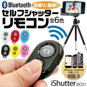 Bluetooth セルフシャッター カメラリモコン BC01 セルフィ 自撮り棒 セルカ棒 iPhone android 各種スマホ対応|funks-store