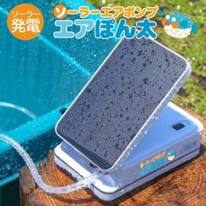 ソーラー充電式 屋外 エアーポンプ エアぽん太 生活防水 釣り 水槽 酸素ポンプ 太陽光充電 小型 静音 ポータブル ストーン付 funks-store