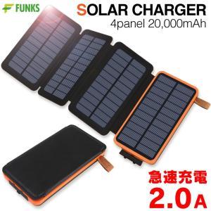 ソーラー充電器 モバイルバッテリー ソーラー 20000mAh ソーラーチャージャー 大容量 充電器 太陽光充電器 ソーラー funks-store