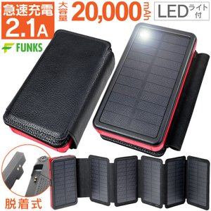 脱着式 モバイルバッテリー ソーラー 大容量 6枚パネル 20000mAh ソーラーバッテリー充電器 ソーラー充電器 ソーラーチャージャー funks-store