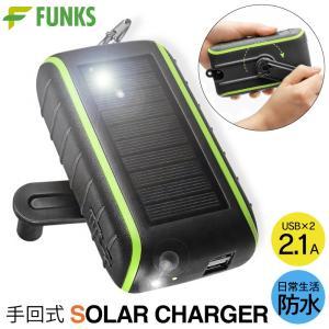 手回し スマホ 充電器 モバイルバッテリー ソーラー USB ダイナモ式 チャージャー ソーラーチャージャー 手動 手回し発電機 6000mAhの画像