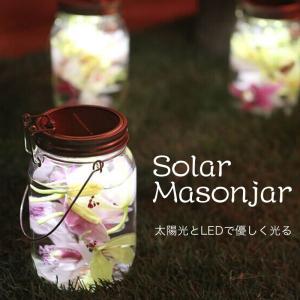 ソーラー LED 光る メイソンジャー 瓶型 ビン ライト 太陽光 ランタン おしゃれ エコ 間接照明 ガラス製 グラス ボトルアクアリウム