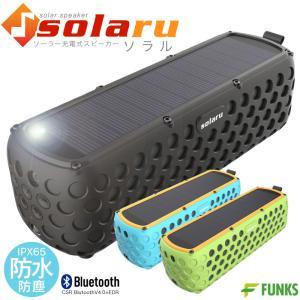 ソーラー無限再生 ワイヤレス スピーカー Bluetooth ポータブルスピーカー ソーラー 充電式...