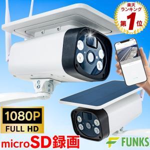防犯カメラ ソーラー ワイヤレス 屋外 充電 SDカード録画 Wi-Fi 録音 録画機能付 スマートフォン対応 動体センサー搭載 Full HD funks-store