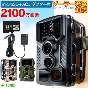 1年保証 トレイルカメラ ソーラーパネル対応 32GB SDカード付 電池式 防犯カメラ 2100万画素 屋外 小型 人感センサー funks-store