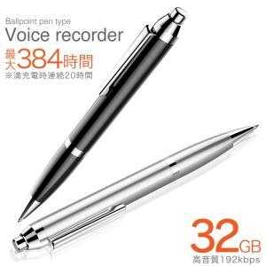 1年保証 高性能 ボールペン型 ボイスレコーダー 20時間連続録音 32GBメモリ 384時間分記録 ペン型 高音質 長時間 録音機 ICレコーダー