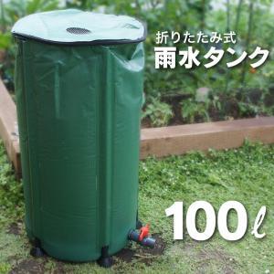 折りたたみ式雨水タンク 100リットル  大容量100リットル 持ち運びや設置に便利な折りたたみ式 ...