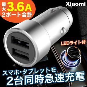 シャオミ カーチャージャー シガーソケット USB ×2ポート 急速充電 合計最大3.6A Xiaomi 小米 車載充電器 LEDライト付 12V/24V対応 Mi Dual USB Car Charger|funks-store